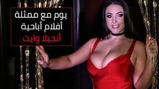 يوم مع ممثلة أفلام أباحية سارة جاي افلام عربية xxx on Www.iwanktv.pro