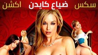 فلم اسطوري كامل مترجم افلام عربية xxx on Www.iwanktv.pro