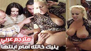 ينيك خالته امام ابنتها سكس مترجم عربي افلام عربية xxx on Www ...