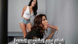 السجين المهوس بالجنس ينيك الشرطية الميلف الشرموطة افلام عربية xxx ...