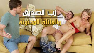 بورنو العائلة مترجم افلام عربية xxx on Www.iwanktv.pro